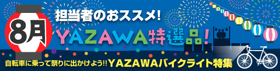 8月YAZAWA特選品