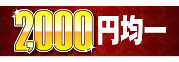 2,000円均一特集ル