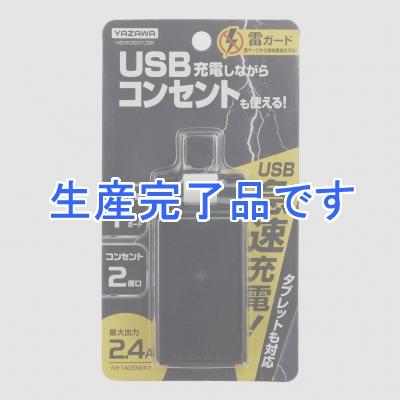 YAZAWA(ヤザワ)  H6MK3001UBK